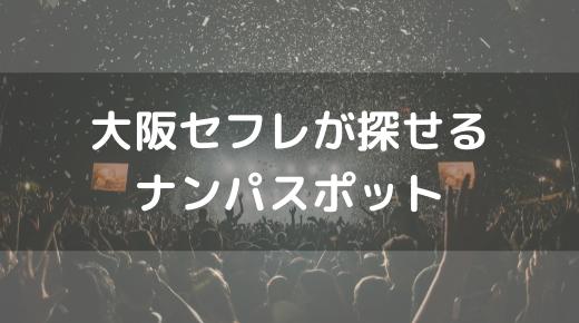 大阪セフレ:ナンパスポット