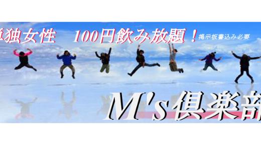 大阪セフレ:M's倶楽部