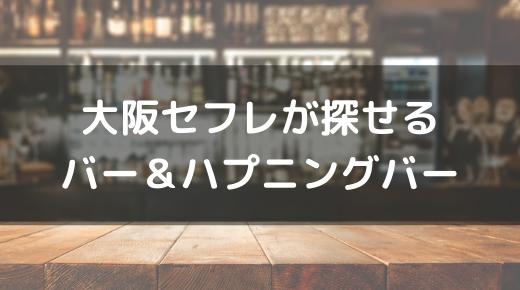 大阪セフレ:居酒屋・相席屋・ハプニングバー