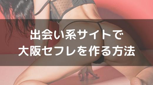 大阪セフレ:出会い系サイトでセフレを作る方法