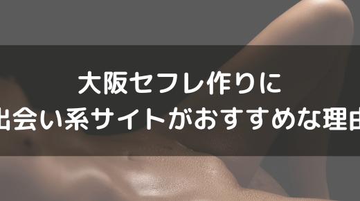 大阪セフレ:出会い系サイトがセフレ作りにおすすめな理由