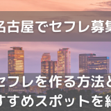 名古屋セフレ