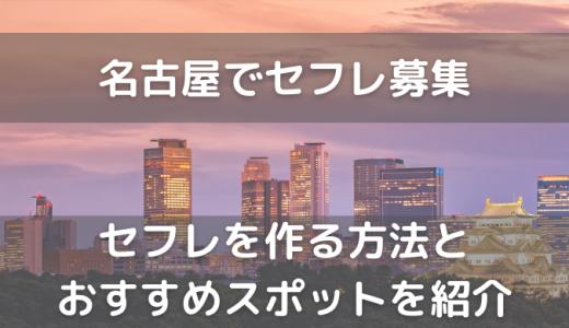 名古屋セフレを募集したい!無料掲示板やセックスフレンドを探し・作り方を教えます!