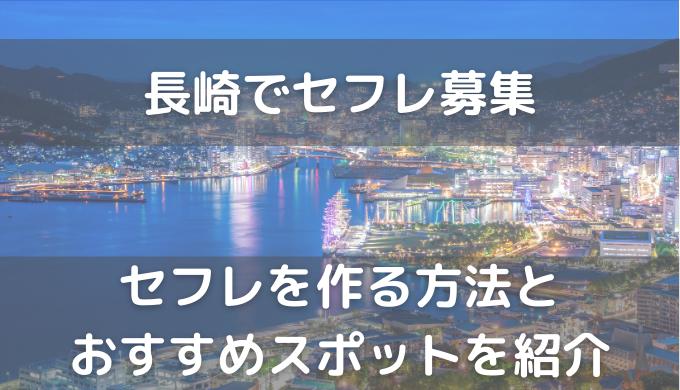 長崎セフレ