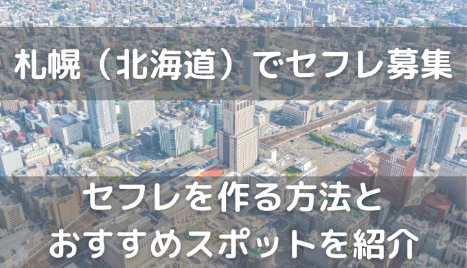 札幌(北海道)セフレ