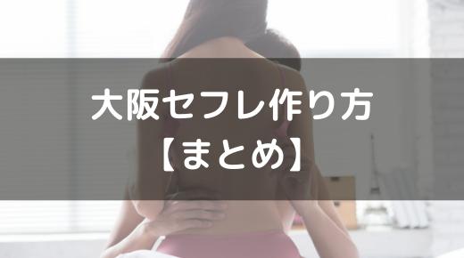 大阪セフレ:まとめ