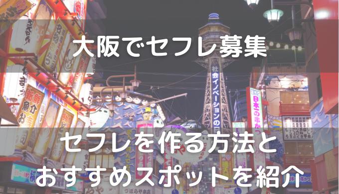 大阪セフレ