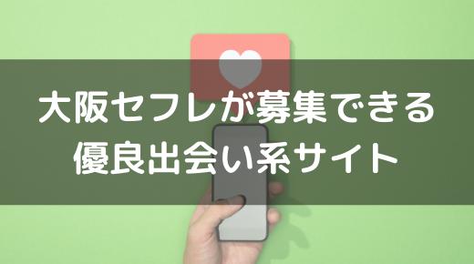大阪セフレ:優良出会い系サイト