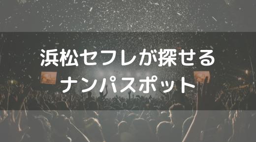 浜松セフレ:ナンパスポット