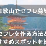 和歌山セフレ