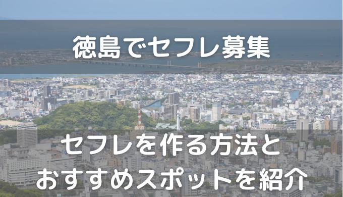 徳島セフレ