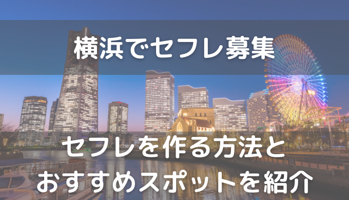 横浜セフレ
