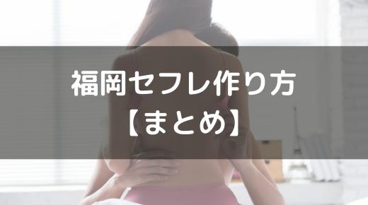 福岡セフレ:まとめ