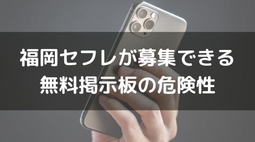 福岡セフレ:無料掲示板