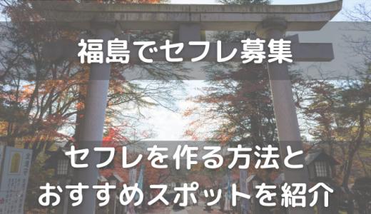 福島でセフレ募集できる?掲示板・セックスフレンド作り方・探し方をレクチャーします!