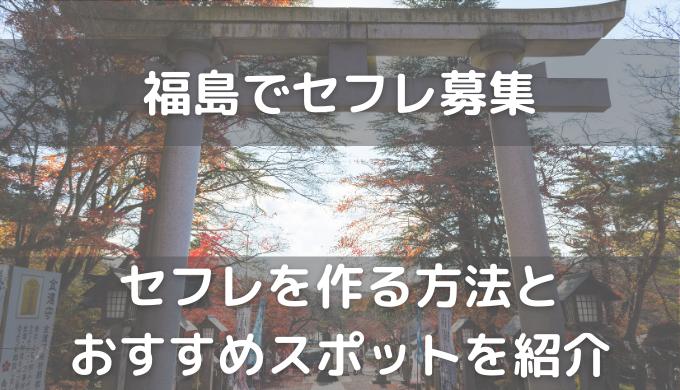 福島セフレ