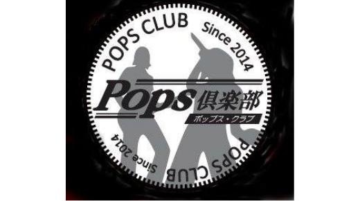 浜松セフレ:POPS倶楽部