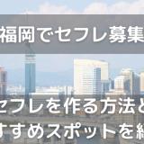 福岡セフレ