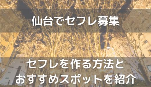 仙台セフレ募集の裏ワザ!掲示板のリアルと作り方、エロ女子の探し方をレクチャー!