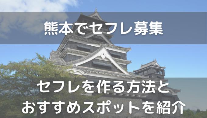 熊本セフレ