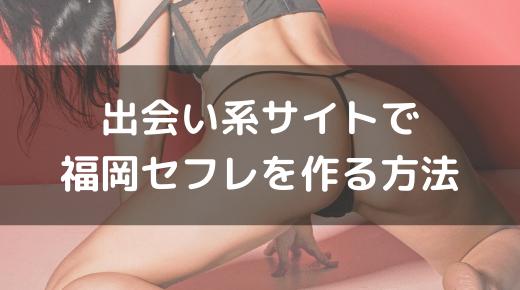 福岡セフレ:出会い系サイトでセフレを作る方法