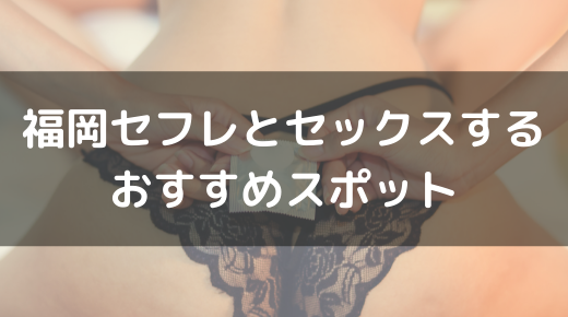 福岡セフレ:セックススポット