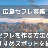 広島セフレ