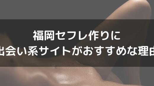 福岡セフレ:出会い系サイトがセフレ作りにおすすめな理由