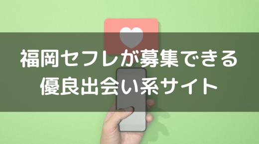 福岡セフレ:優良出会い系サイト