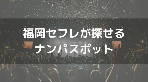 福岡セフレ:ナンパスポット