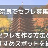 奈良セフレ