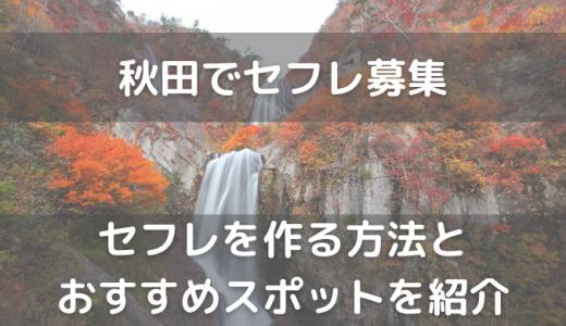 秋田セフレ募集したい人必見!掲示板やセックスフレンドを作る・探し方を解説!