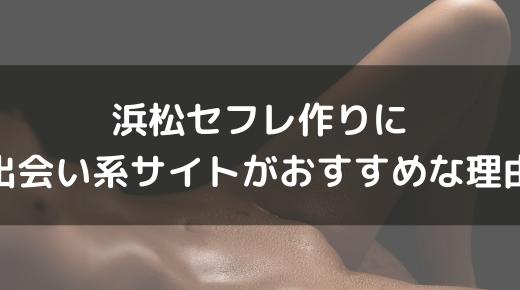 浜松セフレ:出会い系サイトがセフレ作りにおすすめな理由