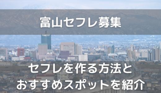 【富山セフレ募集】セックスフレンドの探し方と作り方、掲示板のイマを教えます!