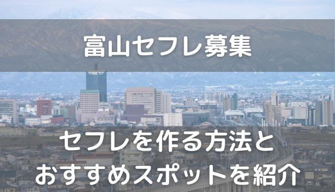 富山セフレ