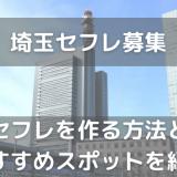 埼玉セフレ