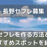 長野セフレ