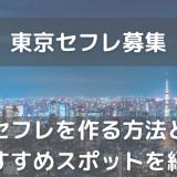 東京セフレ
