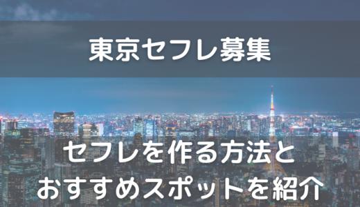 【東京セフレ募集】セックスフレンドの探す方法や作り方・掲示板のリアルまとめ!