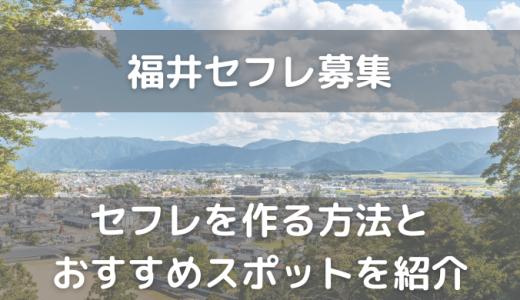福井セフレ募集の裏ワザはコレ!無料掲示板、セックスフレンドの探し方・作り方をレクチャー!