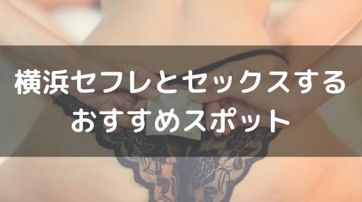 横浜セフレ:セックススポット