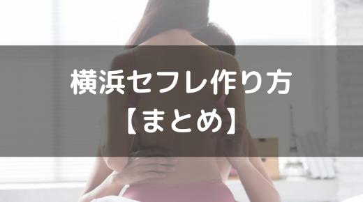 横浜セフレ:まとめ