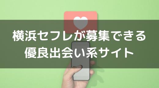 横浜セフレ:優良出会い系サイト