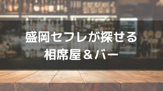 盛岡セフレ:居酒屋・相席屋・ハプニングバー