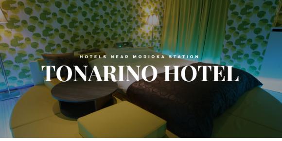 盛岡セフレ:TONARINO HOTEL
