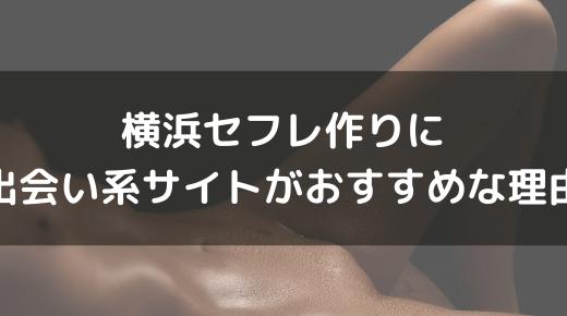 横浜セフレ:出会い系サイトがセフレ作りにおすすめな理由