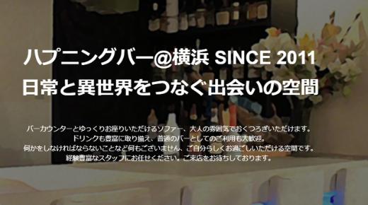 横浜セフレ:Muse