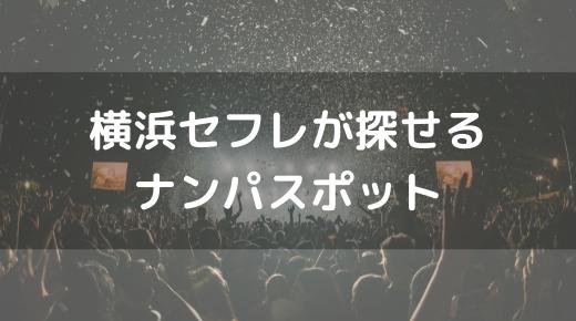 横浜セフレ:ナンパスポット